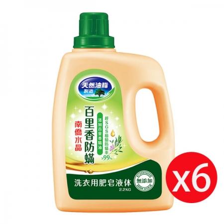 南僑水晶肥皂液體洗衣精百里香防蟎瓶裝(綠)2200gX6瓶