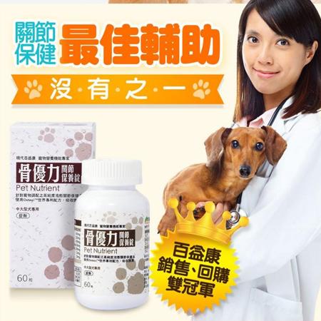 《 寵物專用 》獸醫推薦成分【骨優力關節保養錠】(60粒裝)x3瓶 中大型犬用