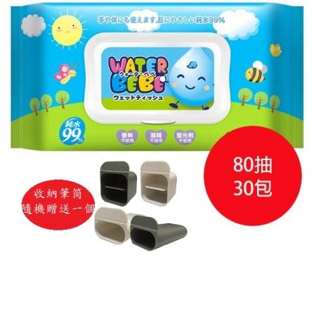 水滴貝貝 珍珠柔點純水柔濕巾80抽(附蓋)綠X30包+送螢幕收納筆筒1個(款式顏色隨機)