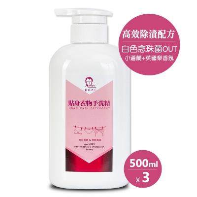 (團購組)【戴維爵士】貼身衣物手洗精(3入) -全球專利有效去除白色念珠菌 高效除漬配方 經典小蒼蘭+英國梨香氛