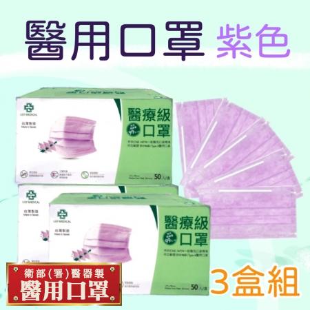 雙鋼印【怡安】 成人醫用口罩3盒組(50入/盒)(紫色)