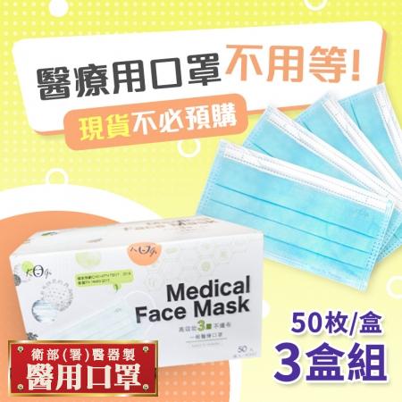 【宏瑋】成人醫用口罩3盒組(50入/盒)顏色隨機