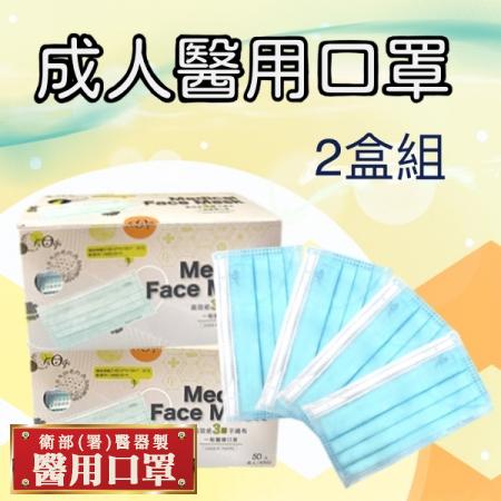 【宏瑋】成人醫用口罩2盒組(50入/盒)顏色隨機