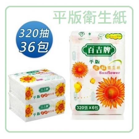 【百吉牌】平版衛生紙320張*6包*6袋/箱(共36包)