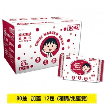 櫻桃小丸子 純水潔淨柔濕紙巾 80抽(有蓋) 12包/箱/免運
