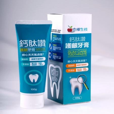 鈣肽讚護齦牙膏
