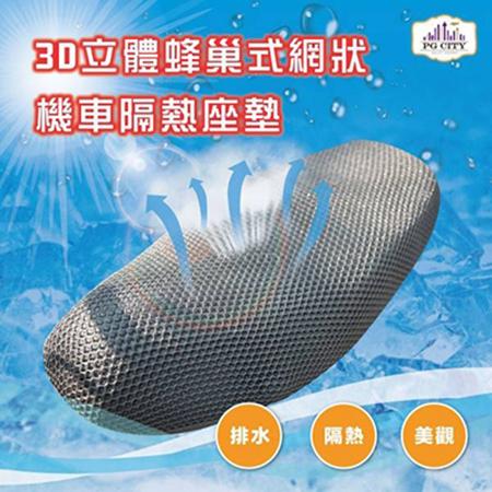 機車隔熱坐墊 / 機車隔熱座墊 3D立體蜂巢式網狀 防熱座墊/ 防熱坐墊 排水透氣防滑 (超值二入組)-PG CITY [Hami Point加碼送]
