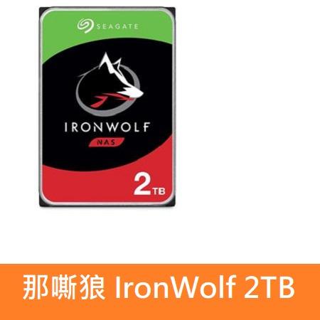 Seagate【IronWolf】那嘶狼 2TB 3.5吋 NAS硬碟 (ST2000VN004)