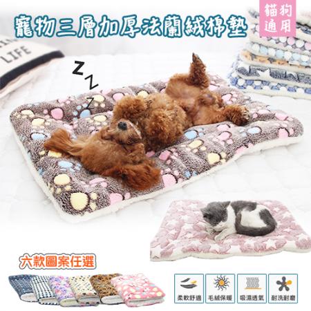 寵物三層加厚法蘭絨棉墊(尺寸:2XL/3XL任選)