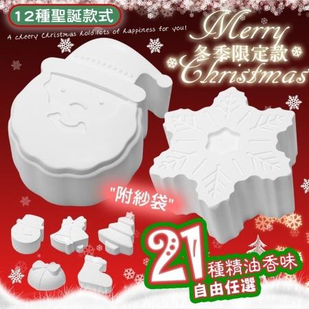 聖誕節限定香氛款珪藻土除濕除霉塊(21款精油香味任選)-2入