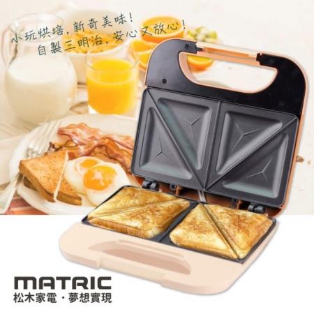 【松木MATRIC】活力熱壓三明治機MX-DM0208S