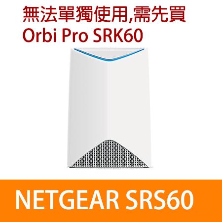 NETGEAR Orbi Pro SRS60 高效能三頻WiFi無線系統延伸衛星Satellite