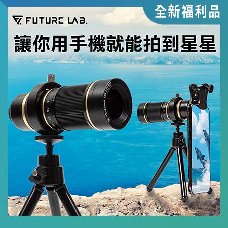 MONOCULAR 觀星攝影鏡(全新福利品)