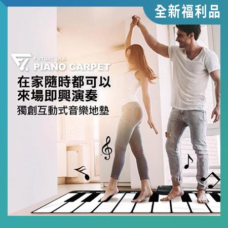 PIANO CARPET 鋼琴音樂地墊(全新福利品)