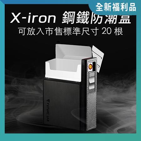 鋼鐵防潮菸盒