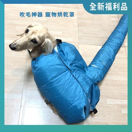 【S、M、L可選】 預防感冒 寵物烘乾罩(全新福利品)