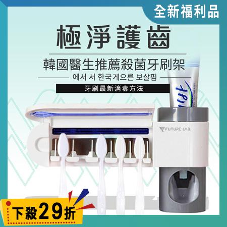 【FUTURE 未來實驗室】BRUSHSAVER 消菌牙刷架 紫外線殺菌牙刷架(無外包裝盒 內容物全新)(限時下殺)