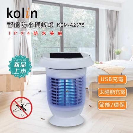 【Kolin 歌林】全自動補蚊燈(KEM-A2375)  (限時下殺)