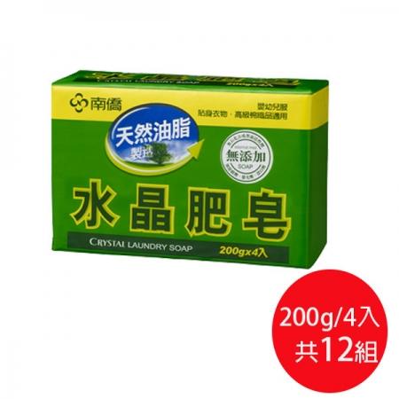 南僑水晶肥皂200g(4塊包)*12入一箱