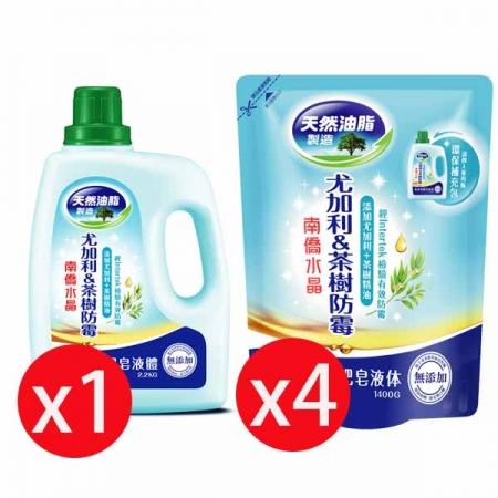 南僑水晶洗衣用肥皂液体洗衣精 尤加利茶樹防霉2.2kg*1瓶+1400mlX4包