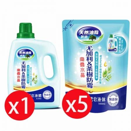 南僑水晶洗衣用肥皂液体洗衣精 尤加利茶樹防霉2.2kg*1瓶+1400mlX5包