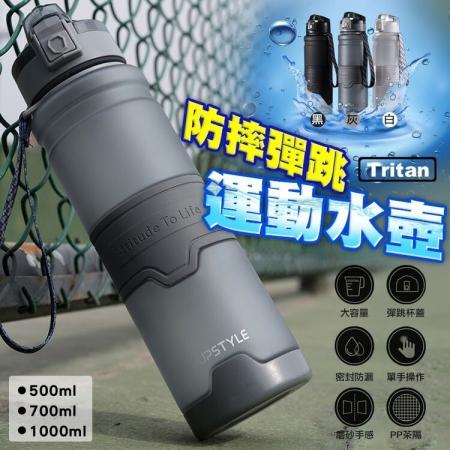 Tritan防摔彈跳運動水壺(700ML)