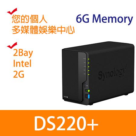 (原廠6GB記憶體)  Synology群暉 DS220+ / DS220Plus 2Bay NAS網路儲存系統
