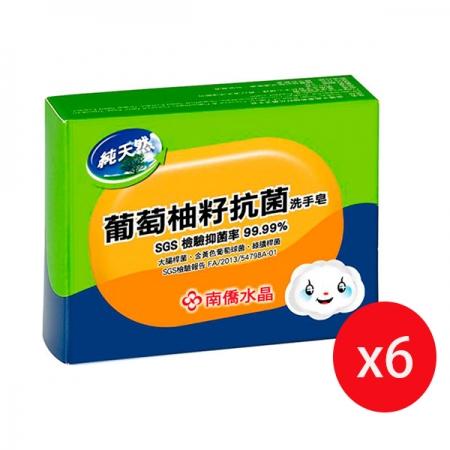 南僑水晶 葡萄柚籽抗菌洗手皂120g*6盒