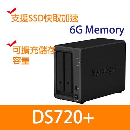 (原廠6GB記憶體) Synology群暉 DS720+ / DS720 PLUS NAS 網路儲存伺服器