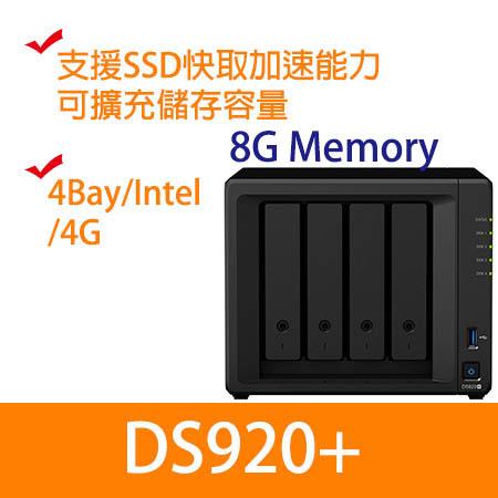 ( 原廠8GB記憶體) Synology群暉 DS920+/ DS920 PLUS 4Bay NAS網路儲存