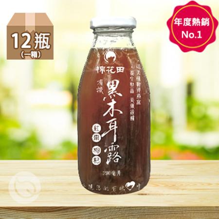 【棉花田】有機黑木耳露(12瓶/箱,箱購免運)
