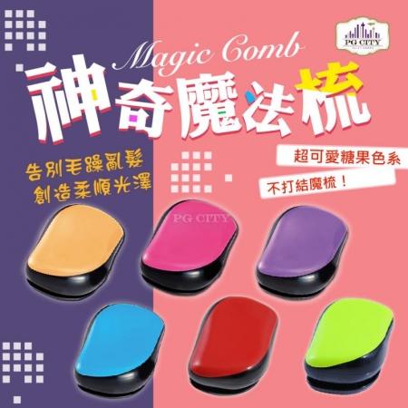 Magic Comb 魔法梳 魔髮梳 頭髮不糾結  紫色 (橘/藍/紫/粉色/綠/紅)6色可選-PG CITY