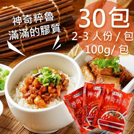 【家氏滷】神奇粹滷30包(100g/2-3人份/包)