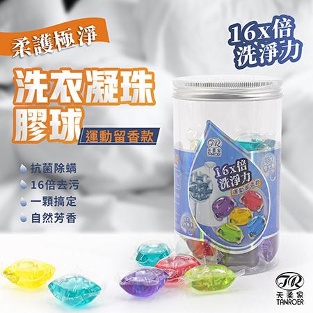 天柔家 運動留香款洗衣凝珠膠球(洗衣球)30顆/罐 -買愈多愈便宜!