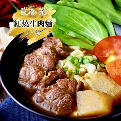藍海饌.紅燒牛肉麵(2入裝/盒)