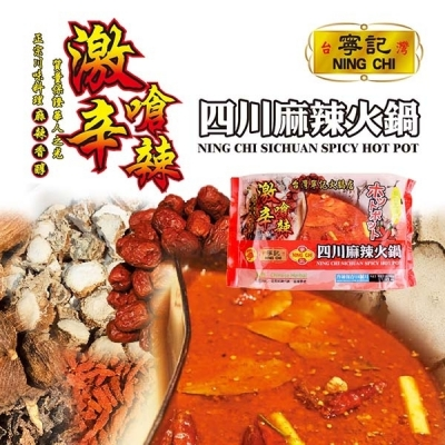 寧記.四川麻辣火鍋(五辛素)(1200g/份,共三份)
