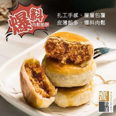 饗得美.爆料肉鬆餡餅禮盒(6入x1盒)(常溫)