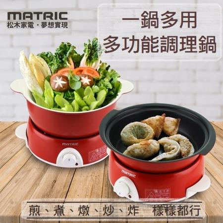 【MATRIC松木】火烤兩用多功能調理鍋(MY-PG0701)