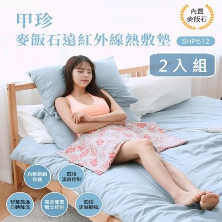 【韓國甲珍】麥飯石遠紅外線熱敷墊(2入)SHP612