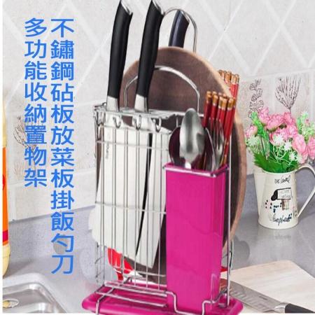 不鏽鋼砧板放菜板掛飯勺刀多功能收納置物架