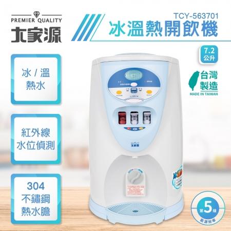 買大送小【大家源】7.2公升冰溫熱開飲機TCY-563701(送保溫杯*1)