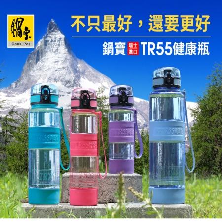 【鍋寶】TR55健康瓶550ML+800ML 2入組(紫+綠)
