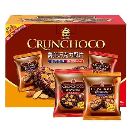 〔美式賣場〕義美 巧克力酥片組(2盒入)