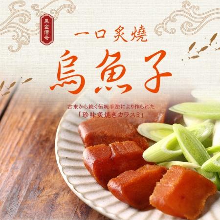 【愛上美味】一口炙燒烏魚子〔2盒/組〕