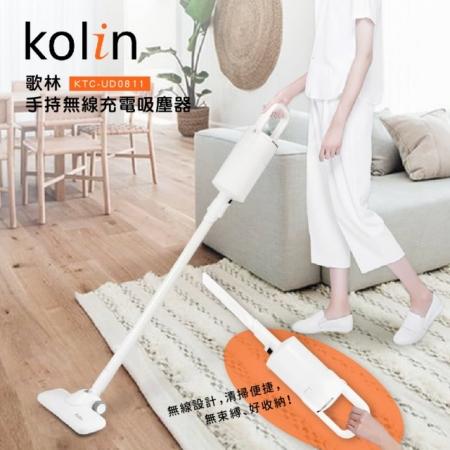 【Kolin歌林】手持無線充電吸塵器(KTC-UD0811)