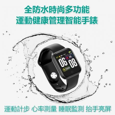 IPX67全防水時尚多功能運動健康管理智能手錶