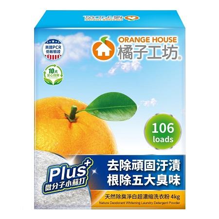 〔美式賣場〕Orange House 橘子工坊 天然除臭淨白超濃縮洗衣粉 4公斤