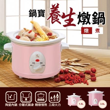 【CookPower 鍋寶】養生燉鍋1.5L-粉(SE-1507P)