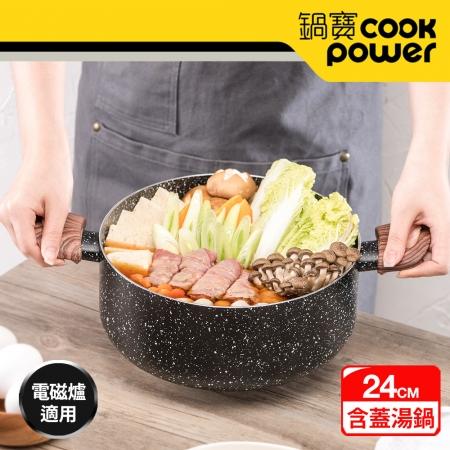 【CookPower鍋寶】原礦大理石不沾雙耳湯鍋(含蓋)24CM-IH/電磁爐適用