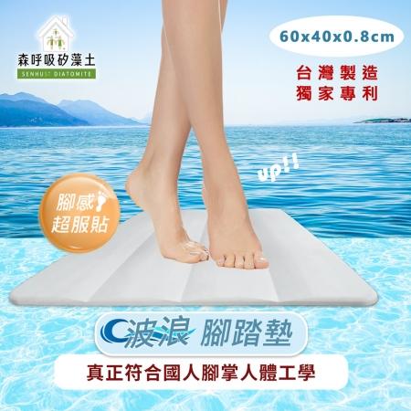 【森呼吸】台灣製-獨家專利人體足弓工學-波浪矽藻土吸水踏墊(XL)